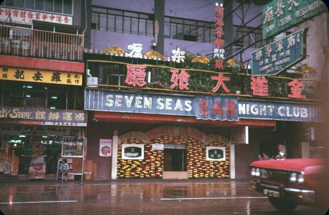 Seven Seas Bar, Nov 1974