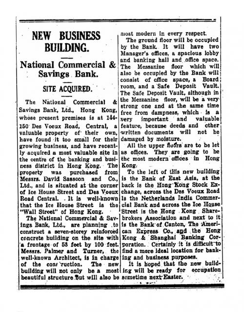 1932 National Commercial & Savings Bank Building site acquired