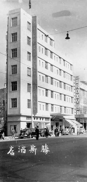 1950s St. Francis Hotel, Causeway Bay