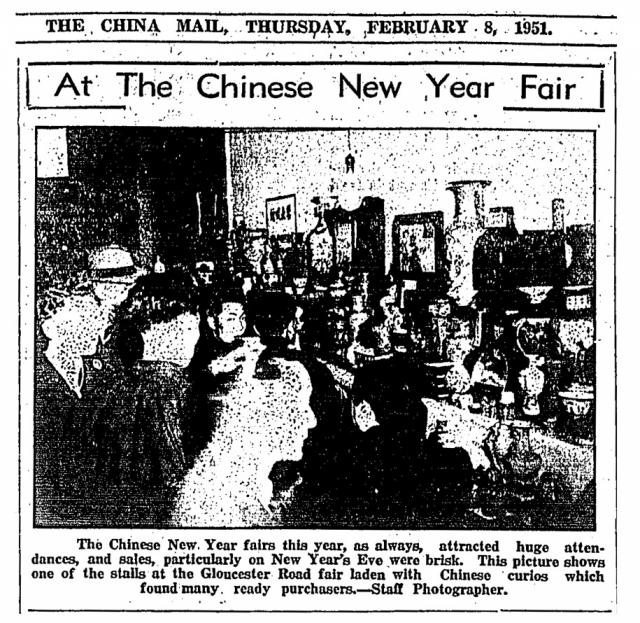 1951 Chinese New Year fair on Gloucester Road