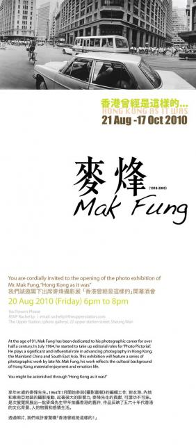 Mak Fung Photo Exhibition
