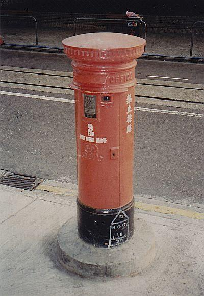 George V Postbox No. 9