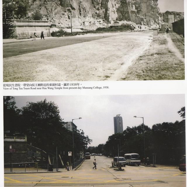 is that the same place? new hau wong temple in 1938