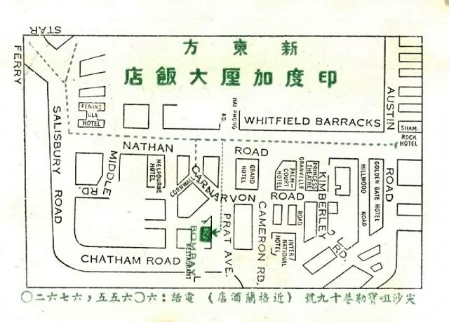 Kowloon 1958 Bars, Restaurants and Night Clubs