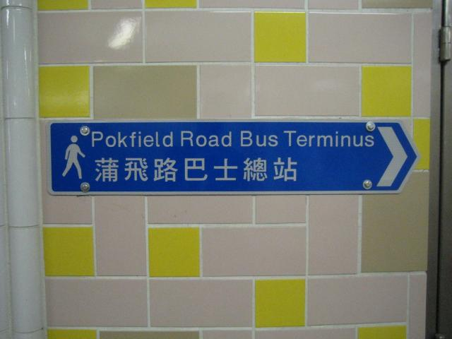 Sign to Pokfield Road bus terminus
