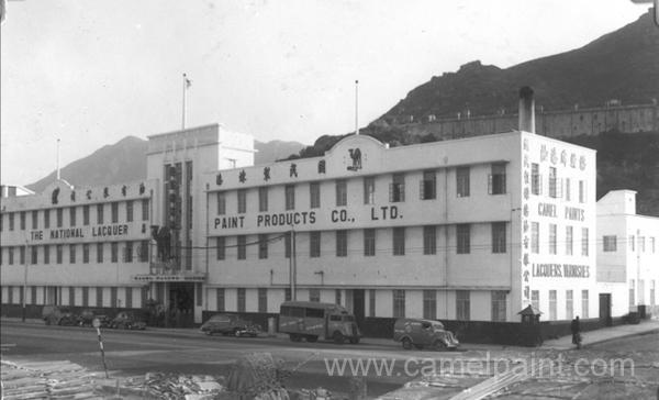 National Lacquer factory 1946