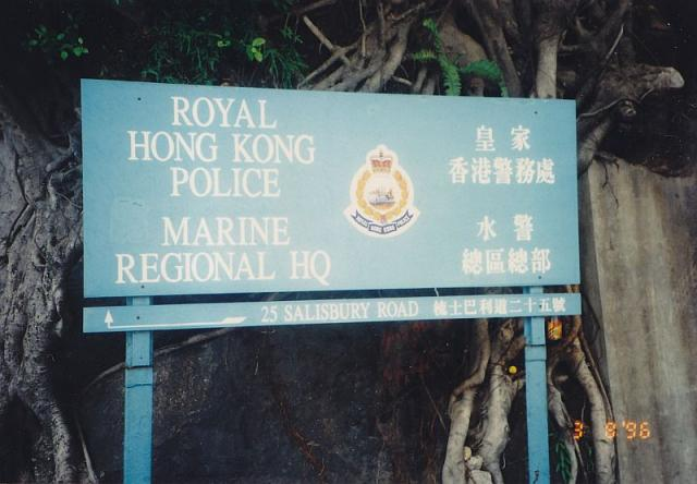 Former Marine Police HQ Sign