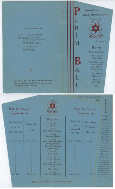 1950 Purim Ball menu