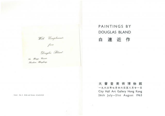 Paintings by Douglas Bland - 1963 Hong Kong City Hall - 2.Inside front cover & page 1.png