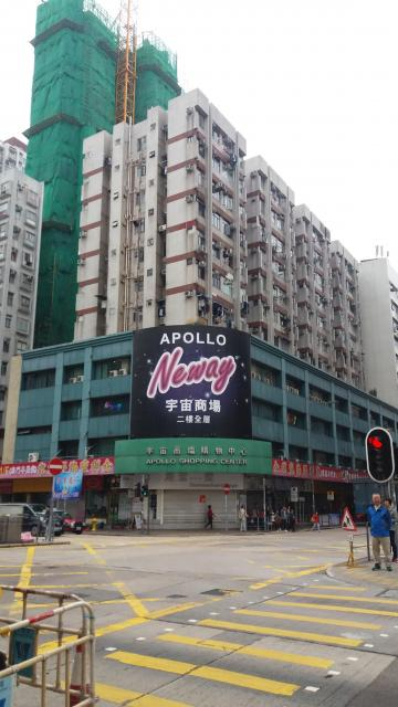 Apollo Building (former site of Apollo Theatre)