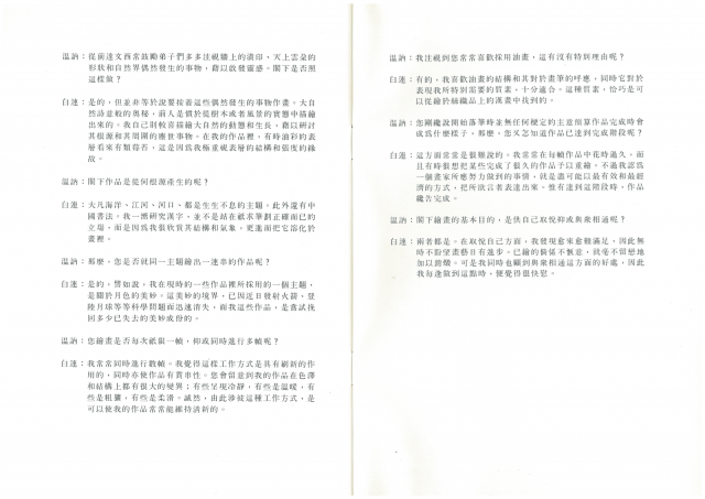 Paintings by Douglas Bland - 1963 Hong Kong City Hall - 8.Page 13 & inside back cover.png