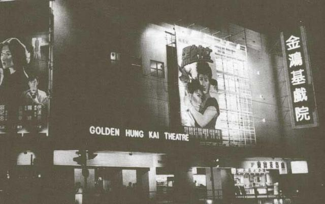 Golden Hung Kai 金鴻基1986.jpg
