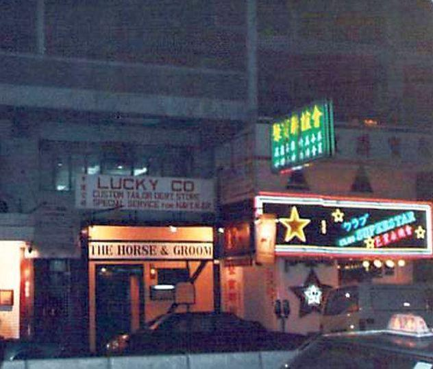 1970s The Horse and Groom Pub