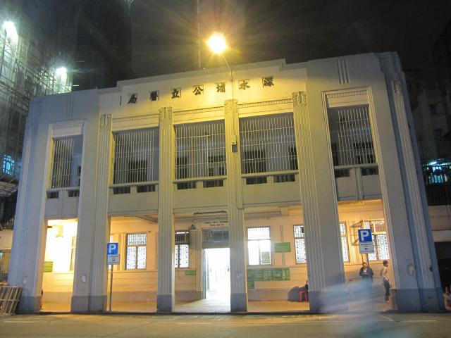 Chinese Public Dispensary, Sham Shui Po