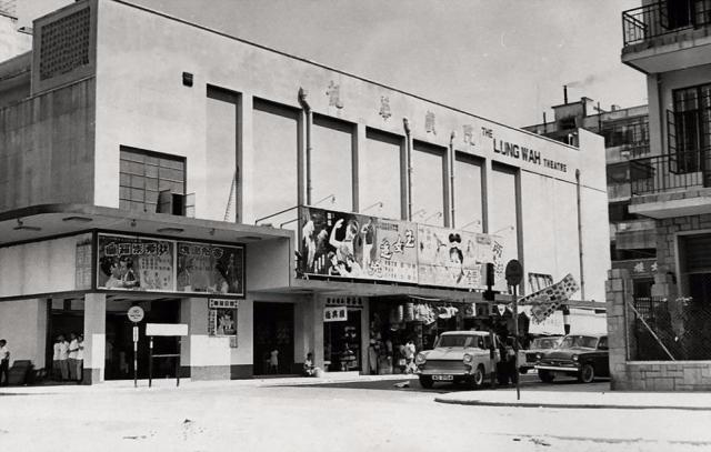 Lung Wah Theatre (1966)