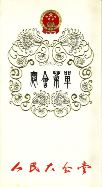 Menu Cover at Joint Declaration Banquet 1984