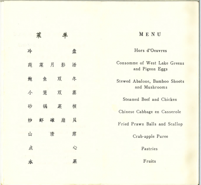 Menu of Banquet of Joint Declaration Signing 1984