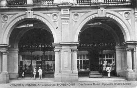 1920s Komor and Komor Curio Shop