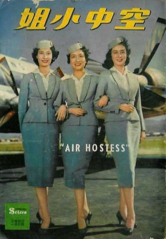 "1959 ""Air Hostess"" Movie"