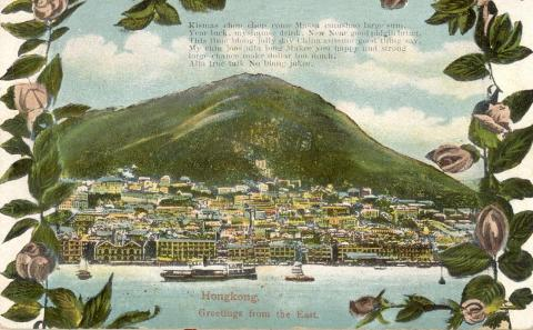 Old Hong Kong Xmas Card