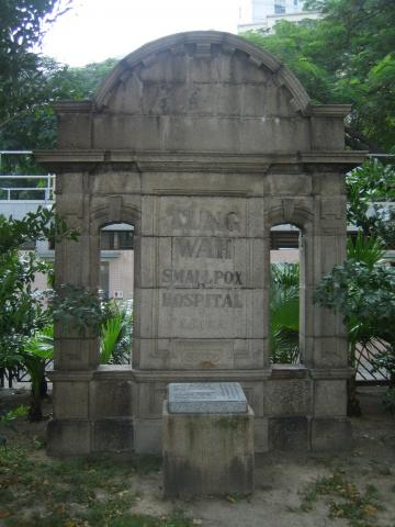 Tung Wah smallpox hospital