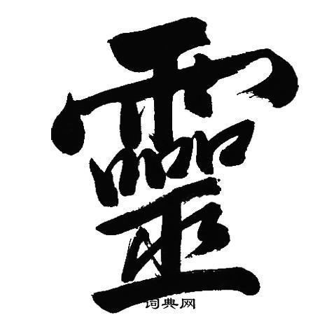 Chinese character for Soul.jpg