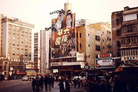 Great World and Royal Theatre (1965)