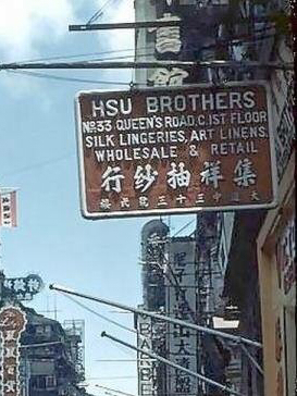 Hsu Brothers at 33 Queen's Road c.