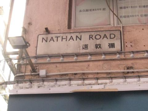 Street sign at junction of Nathan Road and Waterloo Road