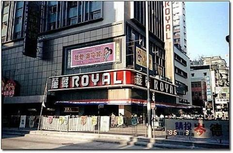Royal Theatre March 1986