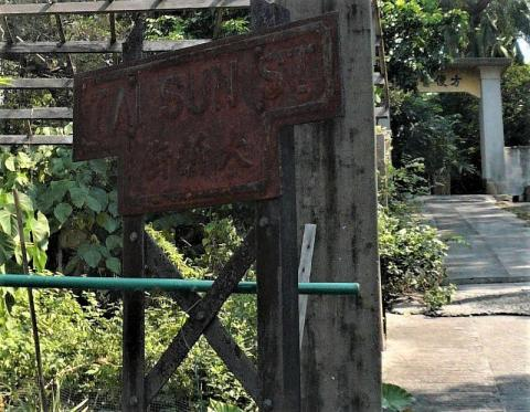 2010 Tai Sun Street, Cheung Chau (Old Cast Iron Street Sign)