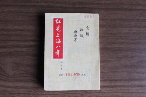 Eight Years in Communist Shanghai, by Sun Yi, published in Hong Kong in 1958
