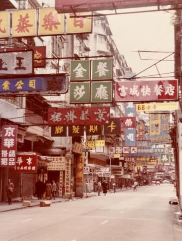 Somewhere in Kowloon, possibly Mongkok