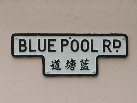 Blue Pool Road