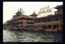 Sea Palace and Jumbo Floating Restaurants