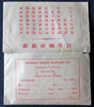 1930s Hong Kong photo wrapper, by Modern Photo Supplies Co.