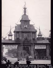1959 Arch Erected for Duke of Edinburgh's Visit