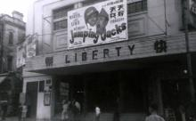 1953 Liberty theater