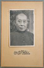 Holland-China Trading Company: portrait of Shanghai comprador Tsao Lan Chue, ca. 1948
