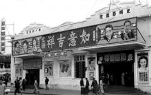 Kwong Ming Theatre 1952