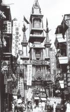 1935 Silver Jubilee Chinese Triumphal Arch (Pailau)