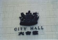 1990s City Hall Coat of Arms