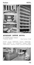 1960s August Moon Hotel