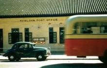 1950s TST Post Office (Close-Up)