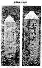 Violet Hill Obelisk by the Japanese Troops