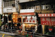 double decker bus ride from Happy Valley through Central 1997