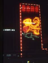 1980 - Central at night