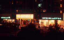 1980 - Causeway Bay at night