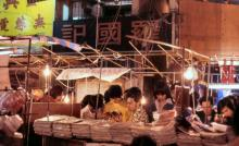 1980 - Temple Street night market