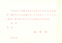Invitation to the Banquet at Joint-Declaration Signing (Chinese)